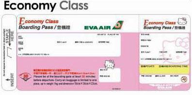 Tarjeta de embarque HK
